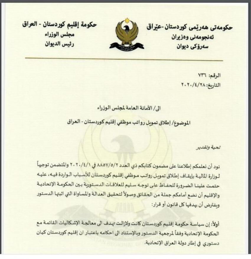 حكومة كوردستان تعتبر إيقاف تمويل رواتب موظفي كوردستان تجاوزاً على القانون