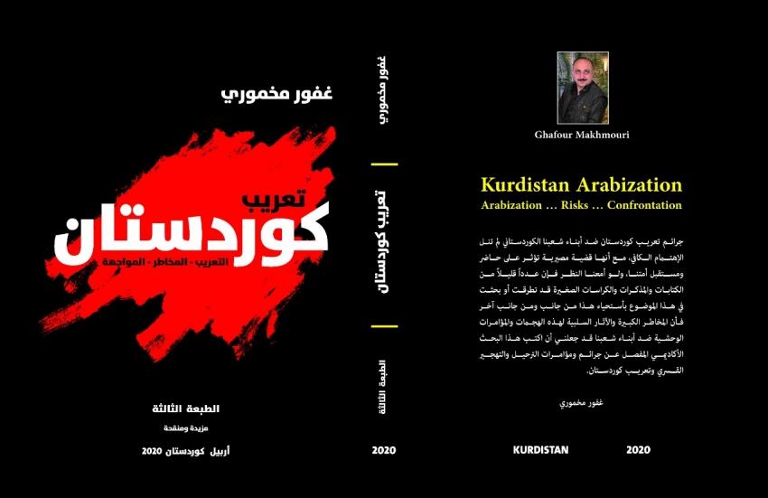 تعريب كوردستان- التعريب المخاطر المواجهة، الطبعة الثالثة مزيدة ومنقحة2020