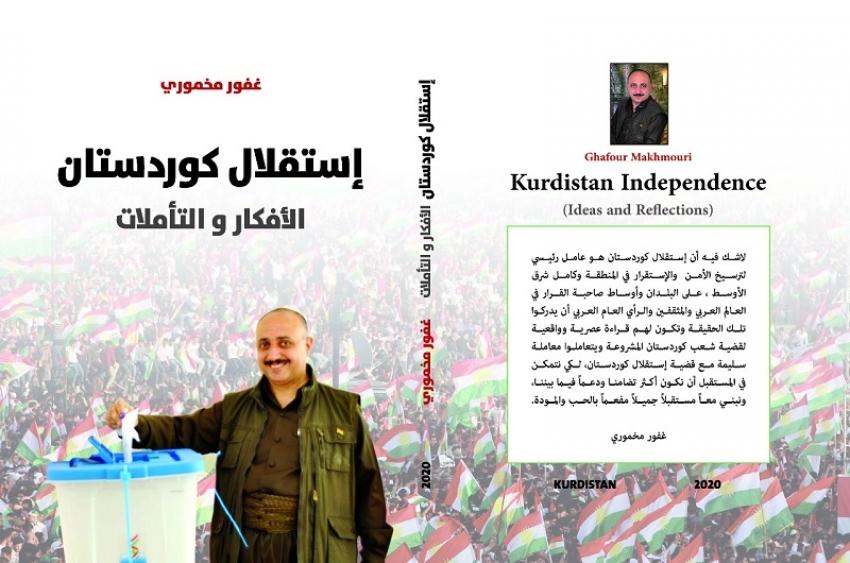 صدور كتاب جديد للسياسي و الكاتب غفور مخموري بعنوان ( إستقلال كوردستان... الأفكار و التأملات)