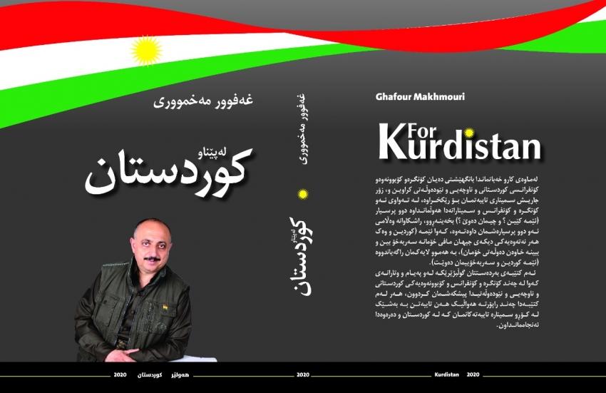 لهپێناو كوردستان