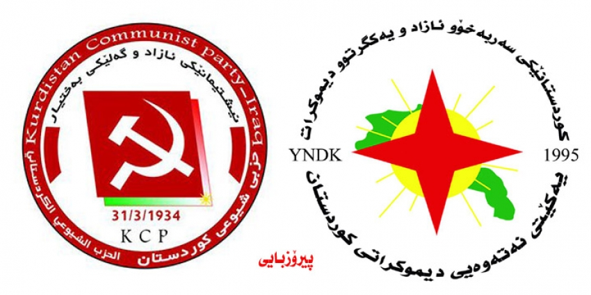 یهكێتی نهتهوهیی دیموكراتی كوردستانYNDK پیرۆزبایی له حزبی شیوعی كوردستان دهكات
