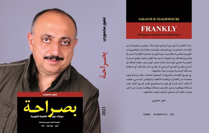 اصدار كتاب جدید للكاتب غفور مخموري